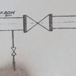 дренаж перед запорной арматурой