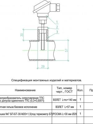 термопреобразователь сопротивления на трубу ду 50